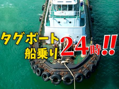 【タグボート】3,000馬力の馬鹿力!!日帰りできる船の1日