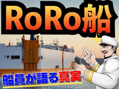 「現役」RoRo船員が語る真実