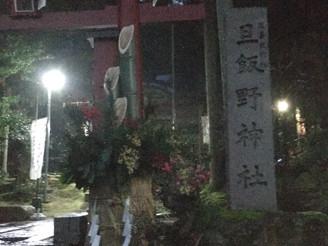 【今年最後の旦飯野神社参拝】