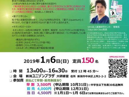 内海聡先生講演会早割価格今日まで!!