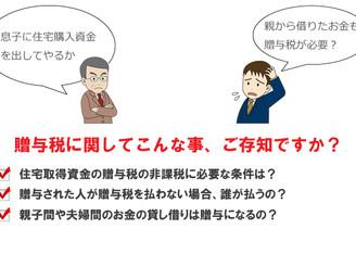 【生前贈与の方法2】