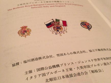 【イタリア・イギリス王室外交 プルボーネ王家宮中晩餐会コンサート】