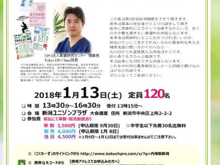 内海聡先生 新潟講演会開催のお知らせ