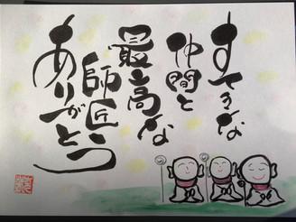 笑顔相続道第3期生最終会