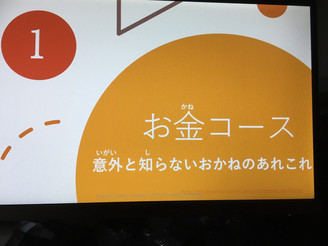 【お金の勉強会 小学生用】