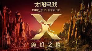 "Cirque du Soleil's ""X"" at Hangzhou, China"