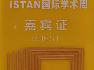 iSTAN 2019 Beijing, China