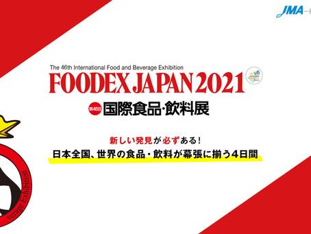 FOODEX JAPAN 2021に参加!