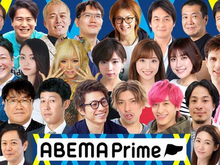 ABEMA Prime で紹介されました。