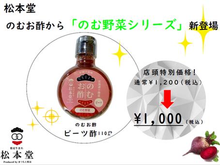 松本堂のむお酢に「ビーツ」が新登場!