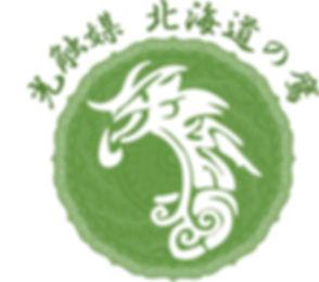20200108_ロゴマーク_修正済_ナチュラルヌトゥグ株式会社 .jpg