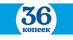 """Продукция """"36 копеек"""""""