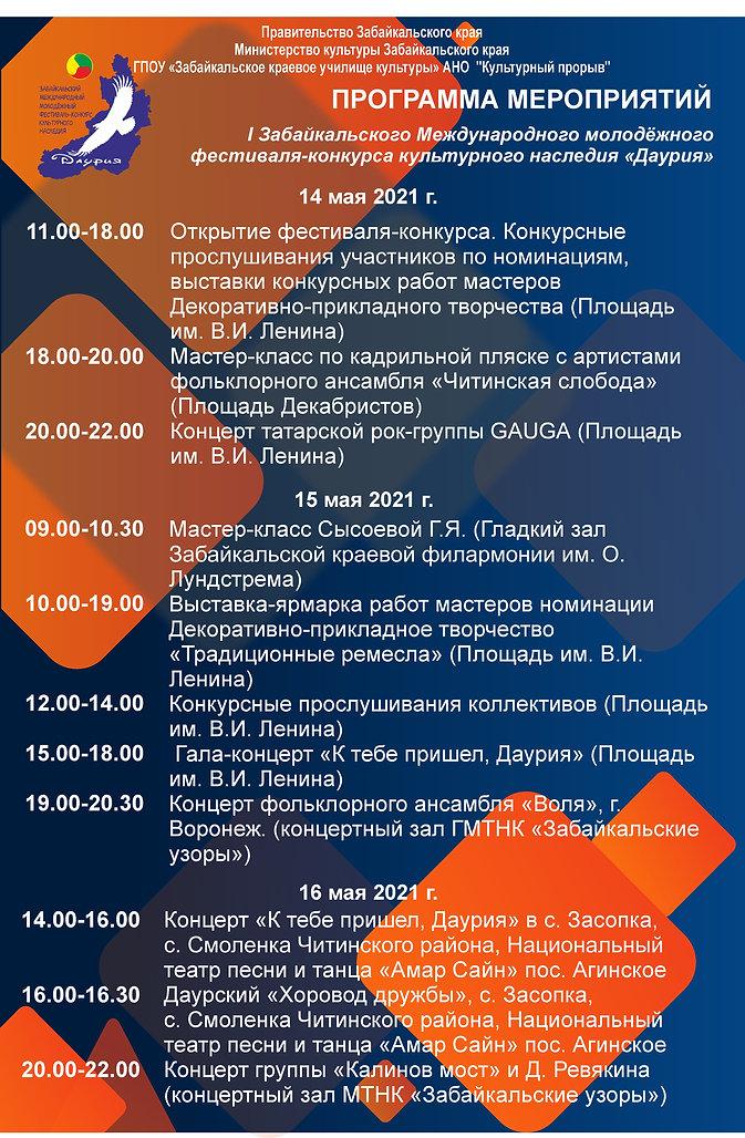 ПРОГРАММА-1.jpg