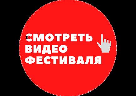 смотреть_видео_фестиваля-removebg-preview.png