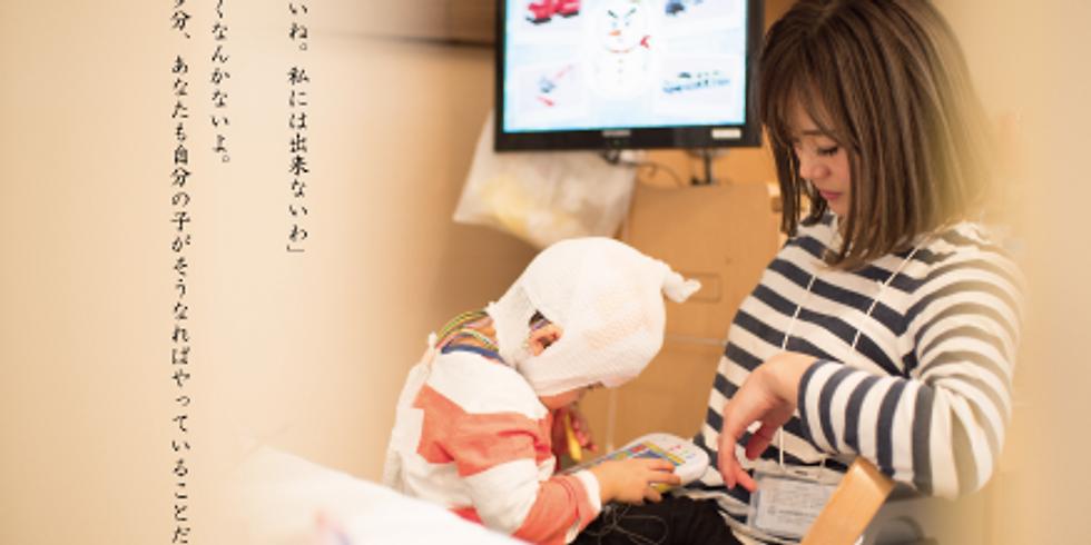 和田芽衣個展『私たち普通のお母さん』
