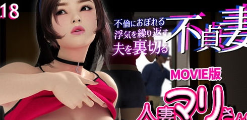 Married woman Mari's sexual circumstance
