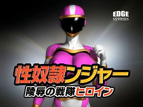 Seidorenger_-_Humiliated Sentai Heroine