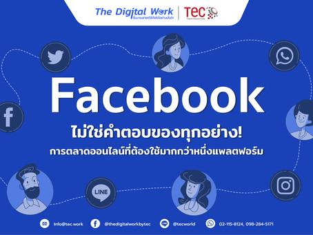 Facebook ไม่ใช่คำตอบของทุกอย่าง! การตลาดออนไลน์ที่ต้องใช้มากกว่าหนึ่งแพลตฟอร์ม