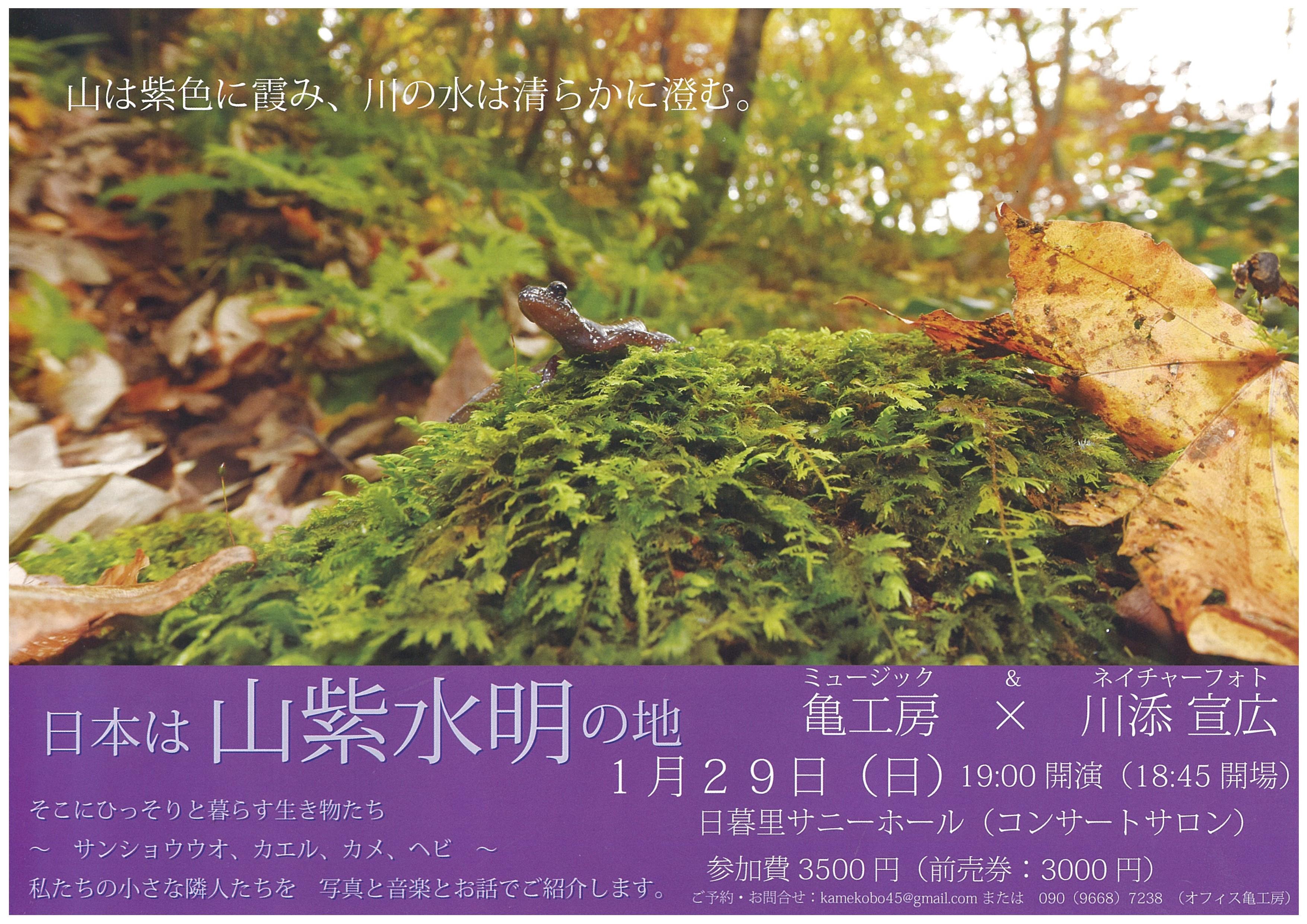 「日本は山紫水明の地」(1.29.2017)