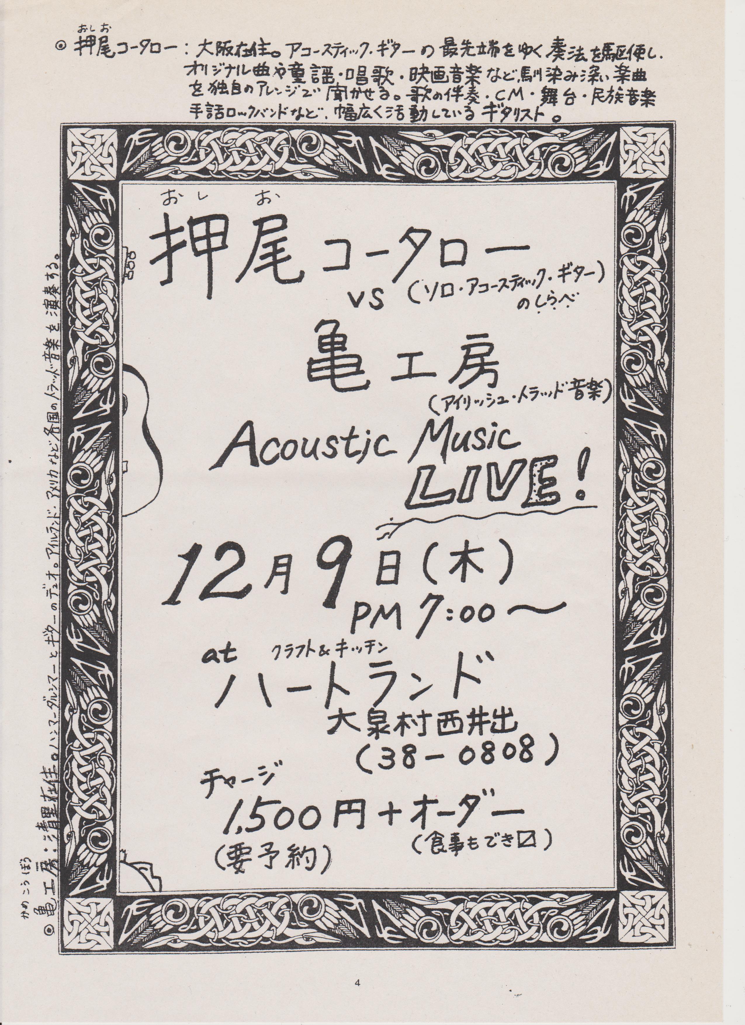 押尾コータロー vs 亀工房 (12/09/99)