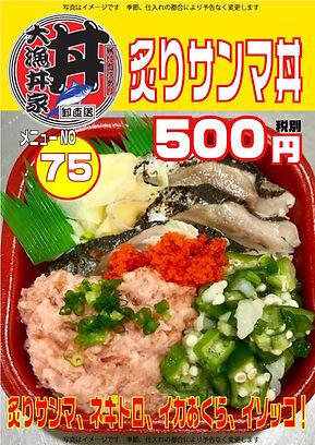 No.75炙りサンマ丼