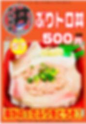 ぶりトロ丼.JPG