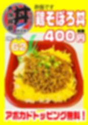 No.62鳥そぼろ丼jpeg.jpg