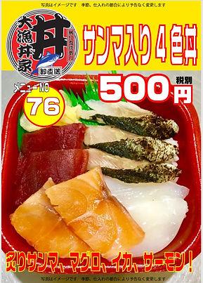 No.76サンマ入り4色丼