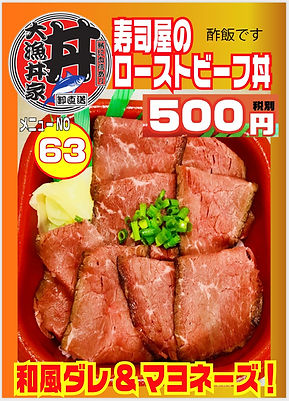 No.63寿司屋のローストビーフ丼500円jpeg.jpg