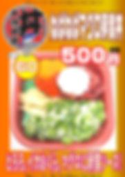 No.60ねばねばマグロ卵黄丼