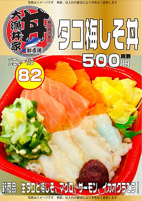 No.82タコ梅しそ丼