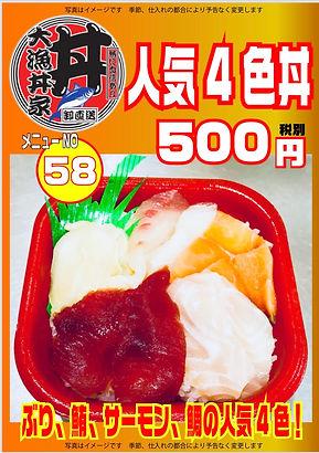 人気四色丼.JPG