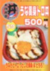 No.59うな黄身トロ丼jpeg.jpg