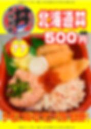 No.77北海道丼
