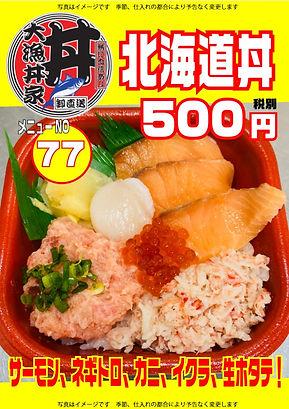 No.77北海道丼P.jpg