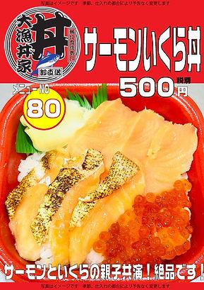 No.80サーモンいくら丼