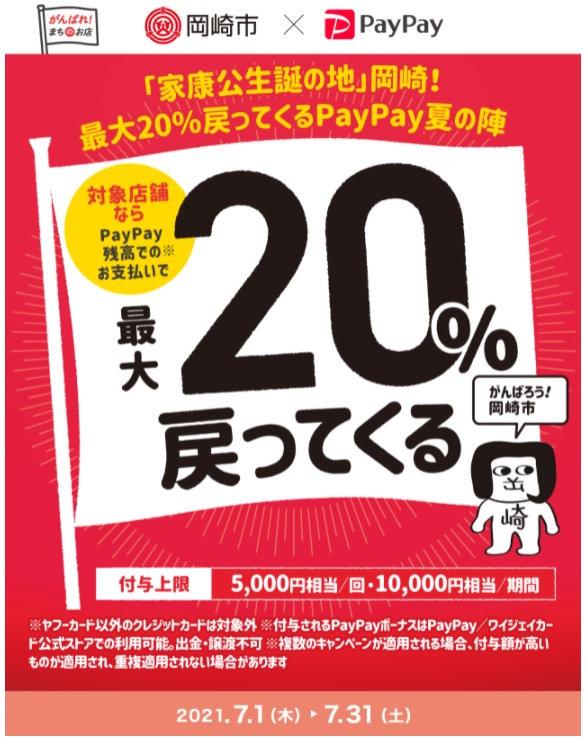 岡崎市paypay.jpg