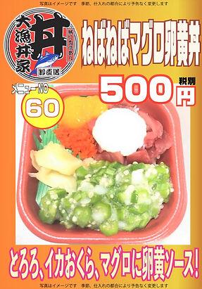 No.60ねばねばマグロ卵黄丼jpeg.jpg