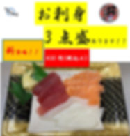 刺身3点盛(432円税込).jpg