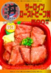 No.63サーロイン・ローストビーフ