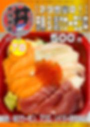 No.78赤魚&漬けサーモン丼