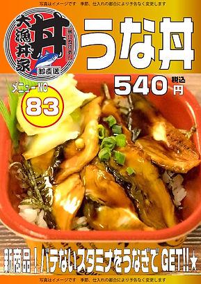 No.83うな丼.jpg