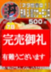 No.78赤魚&漬けサーモン丼完売御礼.jpg