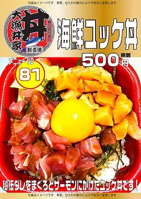 No.81海鮮ユッケ丼