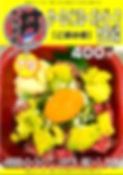 No.79サーロインローストビーフサラダ丼