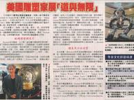 20120725 - Tai Kung Pao.jpg