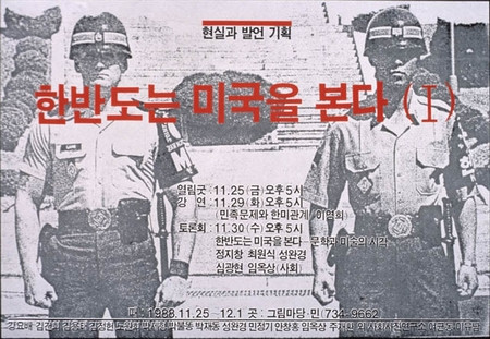 8. The Korean Peninsula Looks at America
