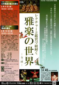 千代田区九段生涯学習館