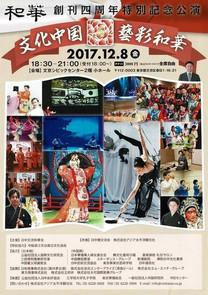 『和華』4周年記念交流公演