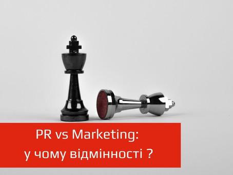 PR vs Marketing. У чому відмінності?